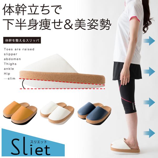 美しい立ち姿勢に導く体幹を整えるスリッパ「Sliet(スリエット) 」