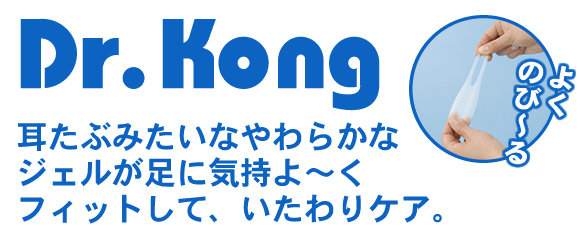 Dr.Kong 耳たぶみたいなやわらかなジェルが足に気持ちよくフィットして、いたわりケア。