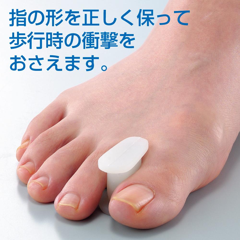 指の形を正しく保って歩行時の衝撃をおさえる「Dr.Kong 足指衝撃ストッパー」