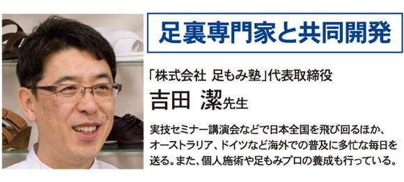 足裏専門家と共同開発、株式会社 足もみ塾 代表取締役 吉田潔先生