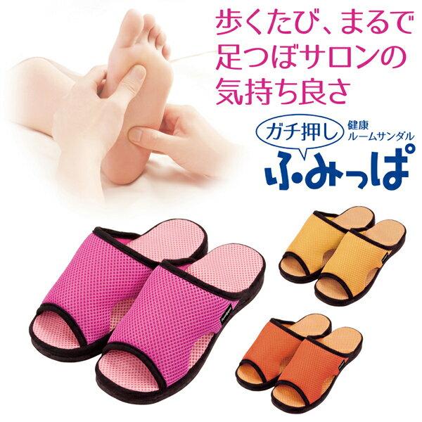 「ガチ押し健康ルームサンダル ふみっぱ」ピンク、イエロー、オレンジ