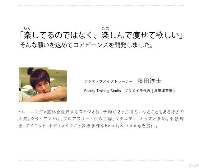 開発者 プリメイラ代表 藤田淳士「楽してるのではなく、楽しんで痩せて欲しい」