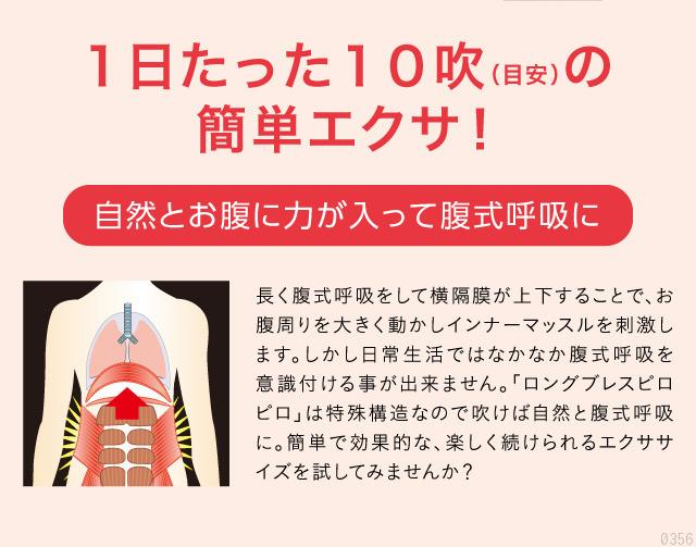 1日たった10吹(目安)の簡単エクサ!自然とお腹に力が入って腹式呼吸に