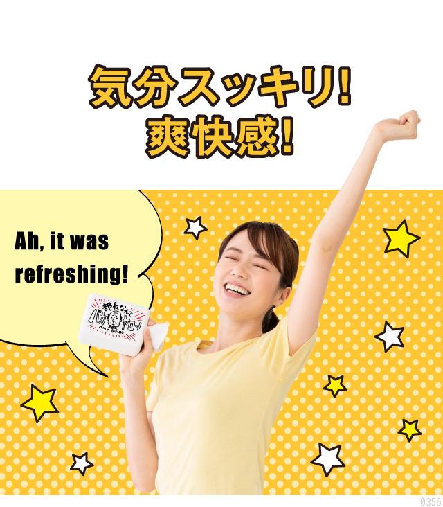気分スッキリ!爽快感!Ah,it was refreshing!