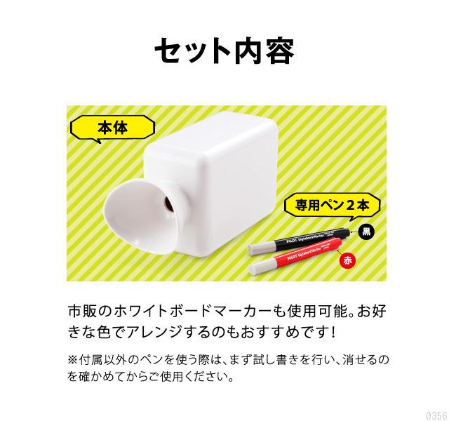 セット内容、本体、専用ペン2本、市販のホワイトボードマーカーも使用可能