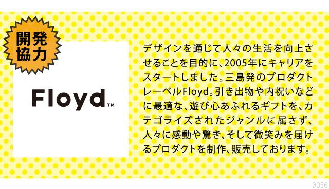 デザインを通じて生活を向上させる、三島発のプロダクトレーベルFloydが開発協力!