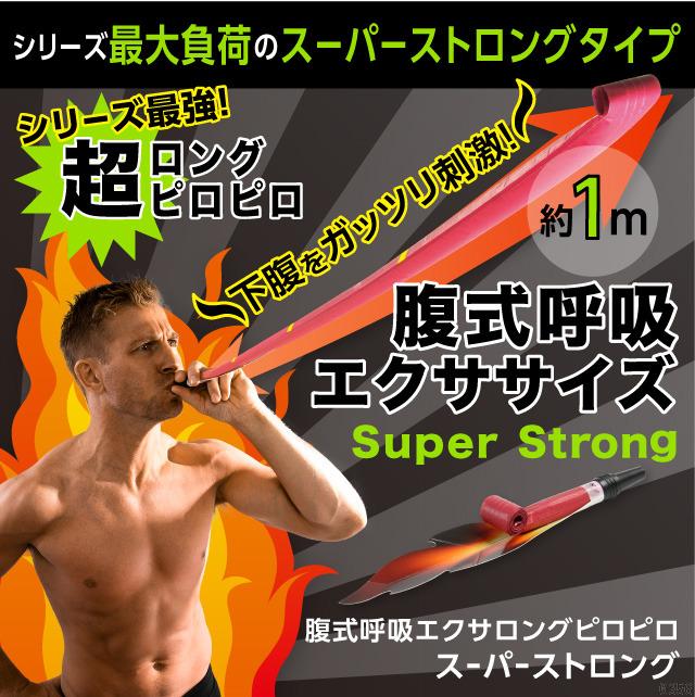 下腹をガッツリ刺激!シリーズ最強!超ロングピロピロスーパーストロングタイプ