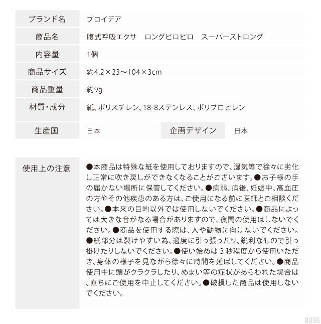 商品サイズ 約23〜104cm 商品重量 約9g 日本製、使用上の注意
