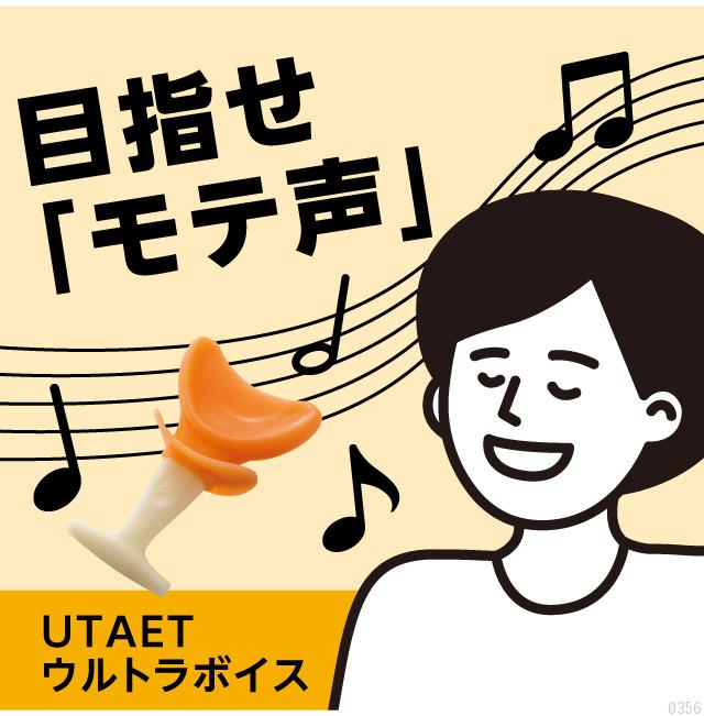 目指せ「モテ声」UTAET「ウルトラボイス」