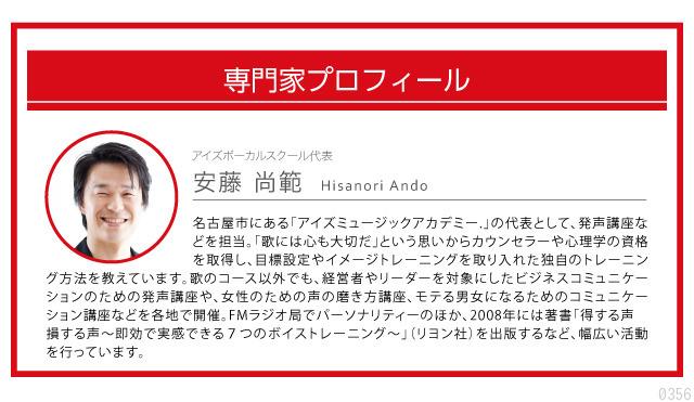 専門家プロフィール、安藤尚範、ラジオパーソナリティ、得する声、損する声を出版