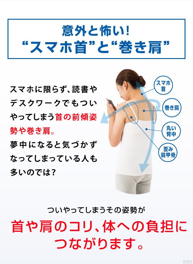 意外と怖い、スマホ首、巻き肩、その姿勢が首や肩のコリ、体の負担に