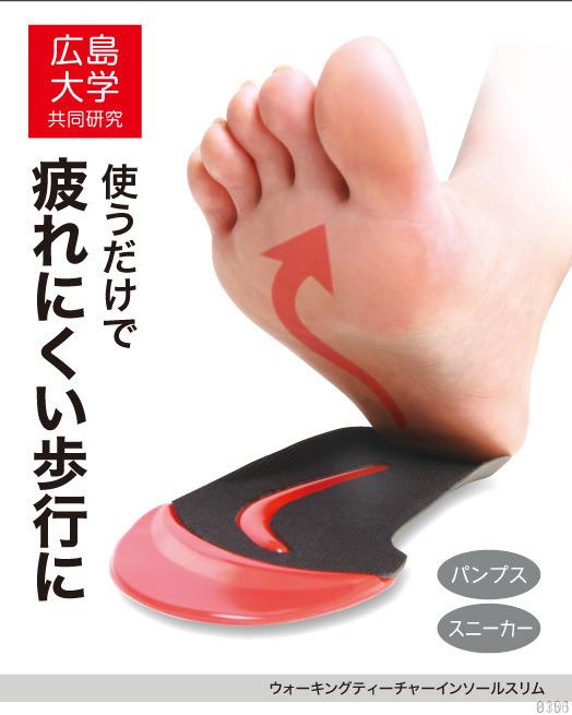 広島大学共同研究、使うだけで疲れにくい歩行に「ウォーキングティーチャーインソールスリム」