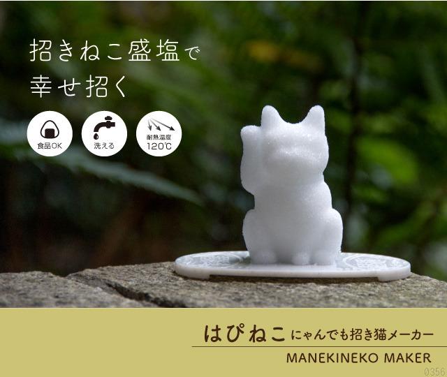 招き猫盛塩で幸せを招く「はぴねこにゃんでも招き猫メーカー」