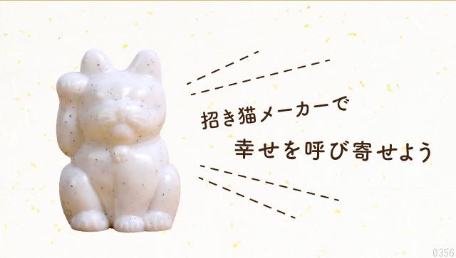 招き猫メーカーで幸せを呼び寄せよう